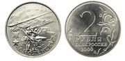 Монета 2000г  Смоленск