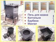 Печь для казана,  коптильня,  барбекю и мангал в 1 устройстве