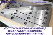 Гильотинные ножи 590х60х16мм,  625х60х25,  520х75х25мм от производителя.